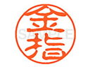 【お取り寄せ】シヤチハタ/XL-11(金指)/XL1100746