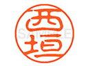 シヤチハタ/XL-11(西垣)/XL1101581