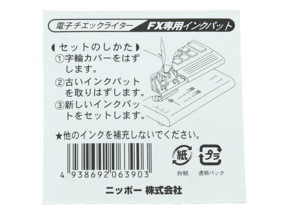 ニッポー/FXシリーズ専用インクパット/FXパット【BUNGU便】