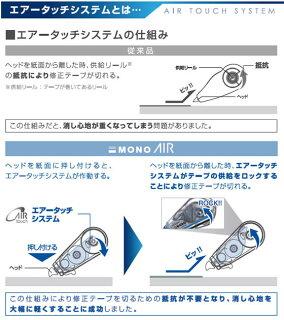 トンボ鉛筆/修正テープモノエアー4Cライム4.2mm3個/KPB-321