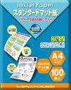 【税抜】4,000円以上購入で送料無料マット紙「スタンダード」A4サイズ 100枚  IJ186SA4シャー...