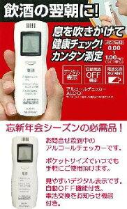 アルコールチェッカー ALC-D1 日用品 生活雑貨 【アイリスオーヤマ】【RCP】02P20Sep14
