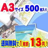 【】ラミネートフィルム A3サイズ500枚入 100μm パウチフィルム、ラミネーターフィルム 【★10】