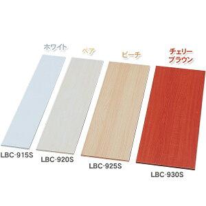 カラー化粧棚板スリム LBC-930S ホワイト・ペア・ビーチ・チェリーブラウン DIYボード 日用品 【アイリスオーヤマ】【RCP】【0801da_ki】【10P04Aug13】