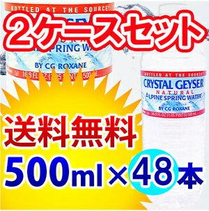 48本 クリスタルガイザー CRYSTAL GEYSER 500mL×48本入 海外名水 ミネラルウォーター 水 飲料水 ウォーター 500ml ガイザー 【D】