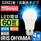 【4個セット】 LED電球 E26 60W 送料無料 電球 led e26 60w 電球色 昼白色 照明器具 LED ペンダントライト スタンドライト ダウンライト スポットライト 間接照明 トイレ LDA7N-G-6T5 LDA8L-G-6T5 玄関 階段 広配光 アイリスオーヤマ パック