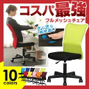 オフィスチェア 送料無料 椅子 イス チェア デスクチェア メッシュチ...