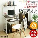 【送料無料】パソコンデスク 幅60×奥行40 PCデスク PDT-60...