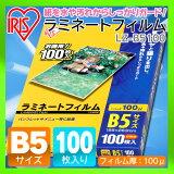 ラミネートフィルム B5サイズ LZ-B5100100枚入 100μ  パウチフィルム、ラミネーターフィルム 【アイリスオーヤマ】【RCP】P06Dec14