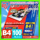 ラミネーターフィルム B4サイズ100枚 LZ-5B4100 150μ  パウチフィルム、ラミネートフィルム 【アイリスオーヤマ】【RCP】02P08Feb15