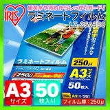 ラミネートフィルム超厚手250ミクロンA3サイズ LZ-25A350 50枚入り【アイリスオーヤマ】ラミネーター、パウチ