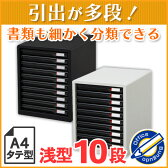 【送料無料】 レターケース 10段 卓上レターケース L-10SR ライトグレー/ダークグレー 書類整理 トレー 引き出し 引出し チェスト 整理箱 収納ケース 書類収納ケース 小物