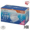 【3個セット】プリーツ型マスク NRN-60PL 大きめ (60枚入) PM2.5 花粉 カゼ ウイルス ほこり プリーツ アイリスオーヤマ