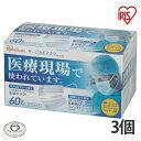 【3個セット】マスク サージカルマスク ふつう 60枚入り SGK-60PM アイリスオーヤマ PM2.5 花粉 カゼ ウイルス コロナウイルス ほこり 普通 プリーツ 医療用・・・