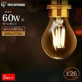【2個セット】LEDフィラメント電球 E26 60W相当 LDA7N-G-FCled 照明 ライト 電球 E26口金 一般電球 810lm 密閉型器具対応 非調光 アイリスオーヤマ 昼白色相当・電球色相当/クリア・ホワイト