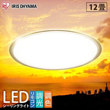 シーリングライト LED おしゃれ 12畳 クリアフレーム 12畳 アイリスオーヤマ led リモコン付 照明器具 天井照明 電気 調光 調色 CL12DL-5.0CF送料無料 IRISOHYAMA