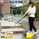 【高圧洗浄機 アイリス】アイリスオーヤマ 高圧洗浄機 FBN-301 花粉 黄砂 洗車 台風 豪雨