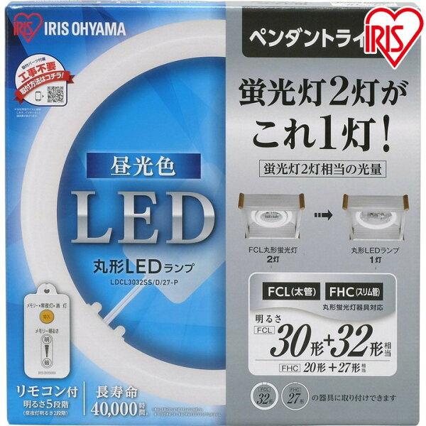 丸型蛍光灯LED30形+32形リモコン付蛍光灯丸型照明おしゃれリモコンLED照明昼光色昼白色電球色調光LEDライトLED蛍光灯蛍
