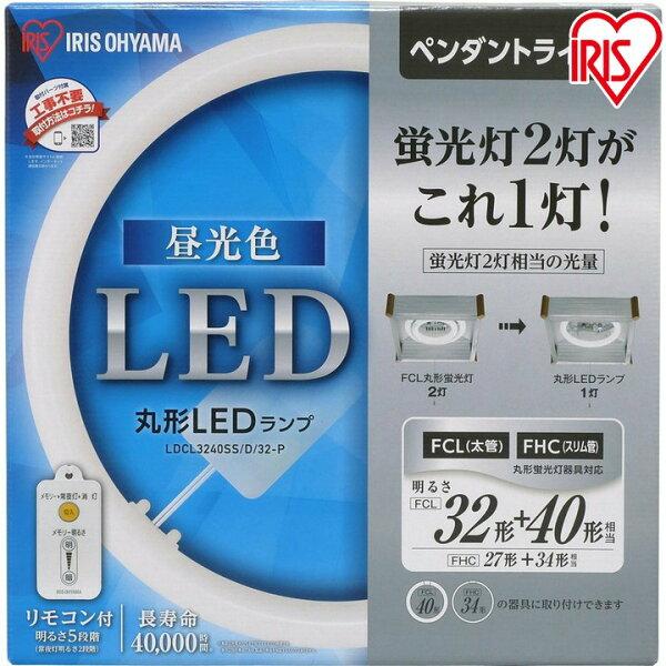 丸型蛍光灯LED32形+40形リモコン付照明おしゃれ天井リモコンLED照明昼光色昼白色電球色調光LEDライトLED蛍光灯蛍光灯照
