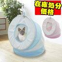 折りたたみキャットハウス OCH-450 ブルー・ピンク ペット ベッド 猫用 ハウス にゃんこ モチーフ ログ...