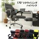 リクライニングチェア オフィスチェア 椅子 イス チェア デスクチェア パソコンチェア オットマン付...