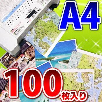 ラミネーターフィルムA4サイズ100枚100μmパウチフィルム、ラミネートフィルム05P18Jun16