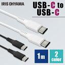 USB-C to USB-Cケーブル 1m ICCC-A10 全2色ケーブル 通信ケーブル 充電 データ通信ケーブル けーぶる USB Type-C 2重シールド USB アイリスオーヤマ