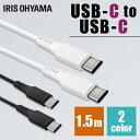 USB-C to USB-Cケーブル 1.5m ICCC-A15 全2色ケーブル 通信ケーブル 充電 データ通信ケーブル けーぶる USB Type-C 2重シールド USB アイリスオーヤマ