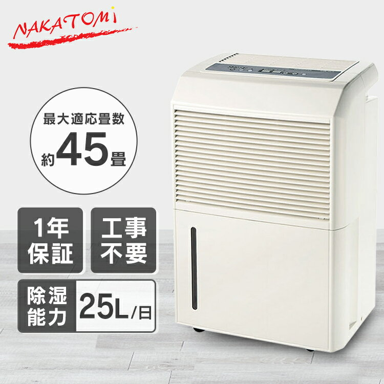 季節・空調家電, 除湿機  45 DM-10