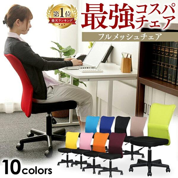 P10倍 \  獲得/オフィスチェア椅子イスチェアメッシュメッシュチェア在宅ワークテレワークリモートワークPCチェア腰サポート