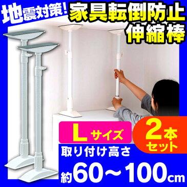 家具転倒防止伸縮棒L KTB-60 ホワイト 【アイリスオーヤマ】地震、耐震対策に!
