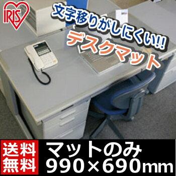 デスクマット(下敷きなし)DMT-1369KZS事務用品オフィス用品文具【アイリスオーヤマ】