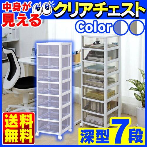レターケース 7段 書類 棚 収納 スーパークリアチェスト SCE-070 書類整理棚 レター...