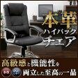 【送料無料】【サンワサプライ】レザーチェアSNC-L7K 高級感あふれる本革張りハイバックチェア。  【TD】【パソコン周辺機器/PC/】【イス/椅子/オフィス/家庭/OAチェア/キャスター】