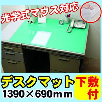 デスクマット(下敷き付き)DMT-1369KZD事務用品オフィス用品文具【アイリスオーヤマ】【透明机デスクマット】【RCP】P06Dec14