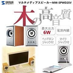 木製2chマルチメディアスピーカー(ブラック)サンワサプライ MM-SPWD2BKN