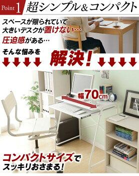 【送料無料】パソコンデスク幅70cmキーボードテーブル机デスク書斎デスクPCデスクパソコン机ホワイト白ブラック黒おしゃれ生活家具生活用品オフィス用品PDN-7038