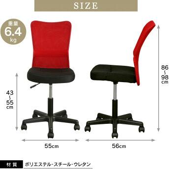 オフィスチェアあす楽対応送料無料椅子イスチェアデスクチェアメッシュチェアパソコンチェアメッシュバックチェアいすメッシュ事務椅子オフィス勉強腰痛キャスター