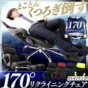 sale★23日15:59迄13800円 リクライニングチェアあす楽 ...
