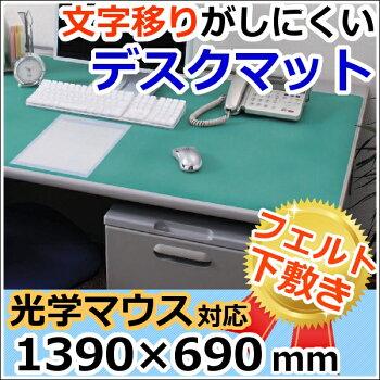 デスクマット(下敷き付き)DMT-1369KZD事務用品オフィス用品文具【アイリスオーヤマ】