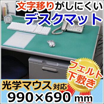 デスクマット(下敷き付き)DMT-9969KZD事務用品オフィス用品文具【アイリスオーヤマ】