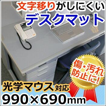 デスクマット(下敷きなし)DMT-9969KZS事務用品オフィス用品文具【デスクマット学習机透明机マットオフィスデスクに】【アイリスオーヤマ】【RCP】P06Dec14
