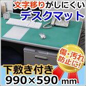 デスクマット サイズ99cm×59cm DMT-9959PNクリア 透明 事務用品 オフィス用品  アイリスオーヤマ 学校 パソコンデスク テーブル