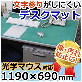 デスクマット《119×69cm》DMT-1169PZ