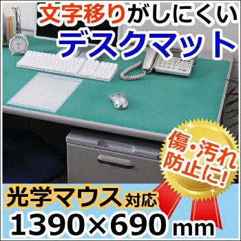 デスクマット《139×69cm》DMT-1369PZ