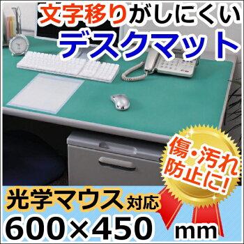 デスクマット《60×45cm》DMT-6045PZ