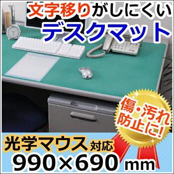 デスクマット《99×69cm》DMT-9969PZ