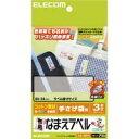 【ELECOM】手提げ袋に最適布用なまえラベル(手提げ袋用) EJP-CTPL4  エレコム