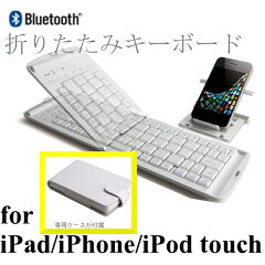 【店内最大ポイント10倍7/14(木)AM9:59まで】Bluetooth折りたたみキーボードTK-FBP028EWH【T...