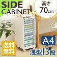 書類ケース 13段 浅型 書類収納ケース 木製フロアケース MFE-7130 フロアケース オ...
